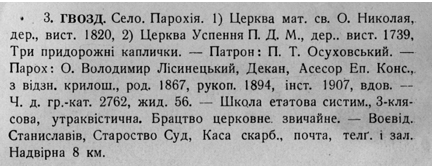 gvizd_mukolai_2