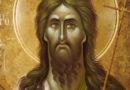 Усікновення Чесної Глави Івана Хрестителя