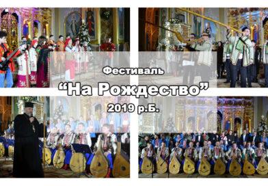"""Фестиваль""""На Рождество"""" (м. Надвірна 10.02.2019)"""