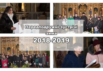 Передподружні зустрічі (зима 2018-2019)