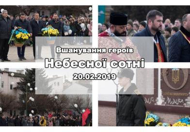 Вшанування Героїв Небесної Сотні 20.02.2019 (фото)