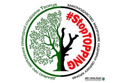 Звернення Бюро УГКЦ з питань екології з приводу проблеми топінгу (надмірного обрізування) дерев