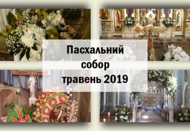 Пасхальний собор (фото)