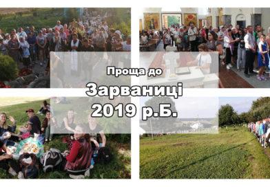 Поломництво до Зарваниці – 2019 (фото)