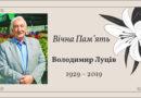Надвірнянщина попрощалась із видатним бандуристом Володимиром Луцівим