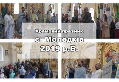 Храмовий празник в с. Молодьків (фото)