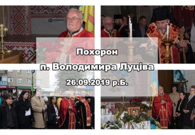 Похорон Володимира Луціва (фото)