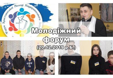 Форум молоді (фото 29.12.2019)