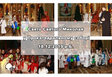 Свято Миколая у Прокатедральному Соборі Благовіщення Пресвятої Діви Марії, м. Надвірна (фото)