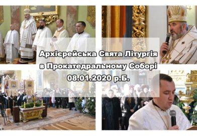 Архиєреєрейська Свята Літургія у Прокатедральному Соборі (фото)