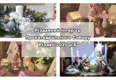 Різдвяний інтер'єр Прокатедрального Собору (2020)