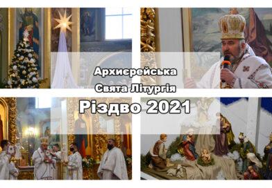 Архиєрейськ Свята Ліургія 08.01.2021 (фото)