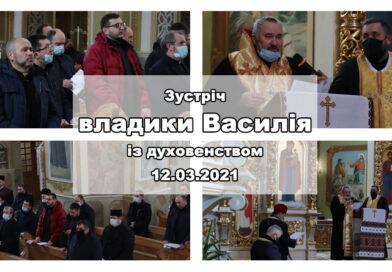 Зустріч владики Василія із духовенством (12.03.2021)