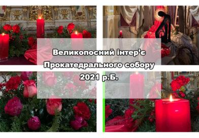 Великопосний інтер'єр Прокатедрального Собору (фото)