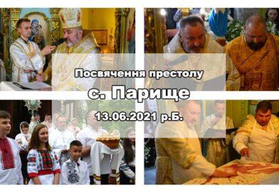 Освячення престолу у храмі Вознесіння Господнього с. Парище (фото)