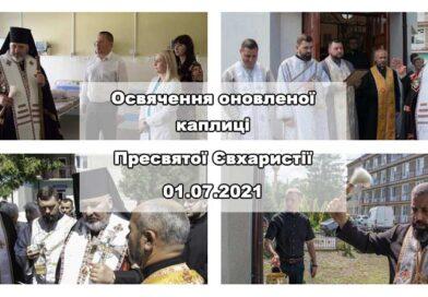 Посвячення оновленої каплиці Пресвятої Євхаристії у м. Надвірна (фото)